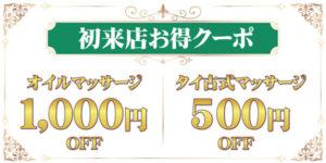 初来店お得クーポン 神奈川 横浜 鶴見 タイ古式マッサージ|サバイカヤ