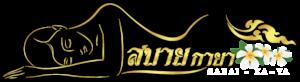 鶴見 タイ古式マッサージ|サバイカヤ