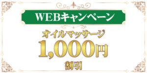 【WEBキャンペーン】オイルマッサージ 1,000割引
