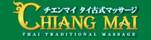 茨城 かすみがうら 神立 タイ古式マッサージ|チエンマイ